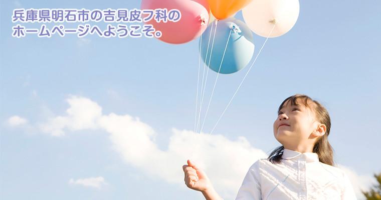 兵庫県明石市の吉見皮フ科のホームページへようこそ。